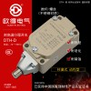 DTH-D耐高温行程开关 顶部柱塞式 欧得耐热型限位开关