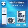 立柜式防爆空调2匹 上海英鹏厂家直供 化工厂 原油库