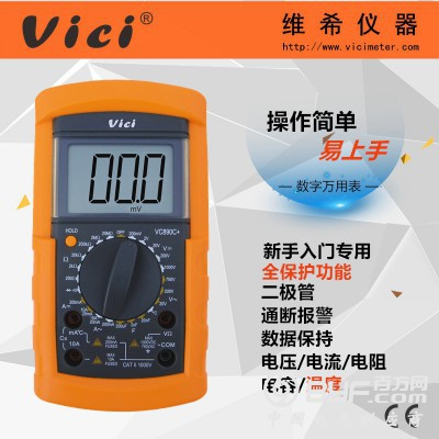 三位半手動量程學生入門級數字萬用表VC890C+ 溫度功能