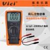 高精度高稳定自动放电防烧数字电容表VC6013