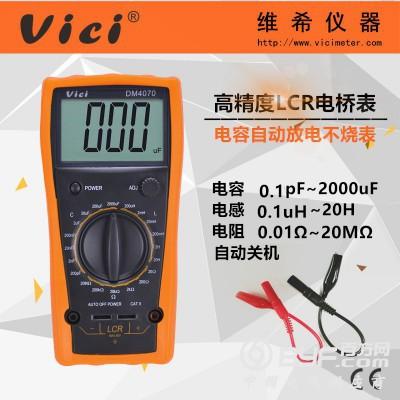 自动放电防烧电感电容电阻DM4070 LCR电桥表