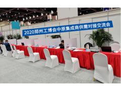 2020郑州工博会中原集成商供需对接交流会