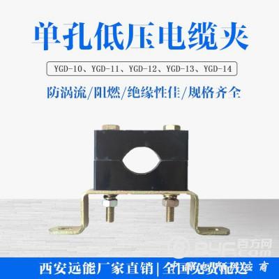 YGD黑色高强度低压电缆固定夹安装时方法