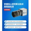 奥通 工业自动化视觉检测CCD 工业相机