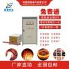 承德螺栓螺母加热设备螺栓高频加热炉顾鑫产品现货发售