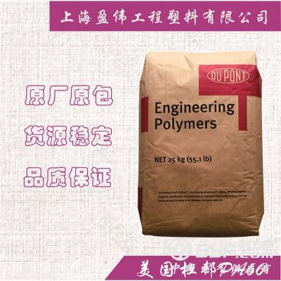 美国杜邦PA66 FR15 纯树脂阻燃尼龙66