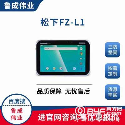松下FZ-L1加固电脑加固计算机