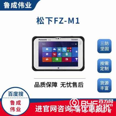 松下FZ-M1加固电脑加固计算机