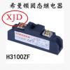 H3100ZF希曼顿XIMADEN固态继电器可控硅模块