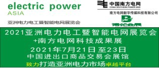 2021亚洲电力电工暨智能电网展览会