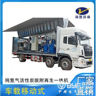 同勝環保車載移動式純氮氣活性炭脫附再生一體機