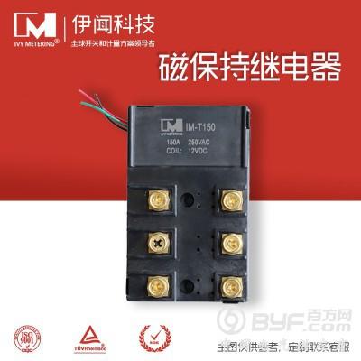 150A大功率工控24V继电器 电网改造三相供电磁保持继电器