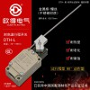 DTH-L耐高温行程开关 可调式金属棒摆杆 耐热型限位开关
