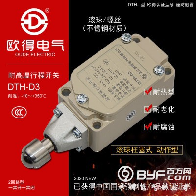 DTH-D3耐高温行程开关 滚球柱塞式 耐热型限位开关