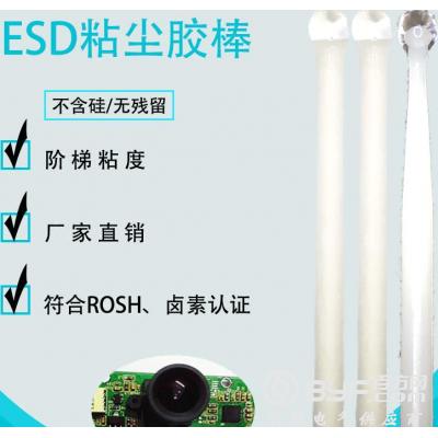 高粘度ESD粘塵膠棒  鏡頭模組粘塵膠棒SY-101
