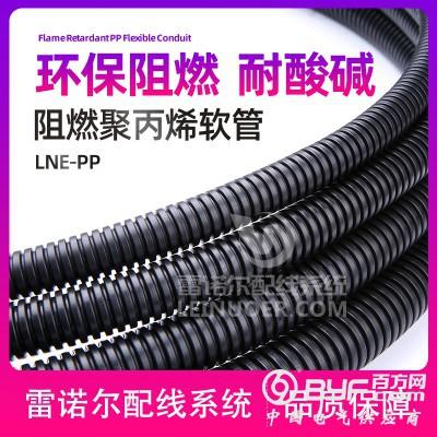 阻燃聚丙烯软管,阻燃PP穿线软管