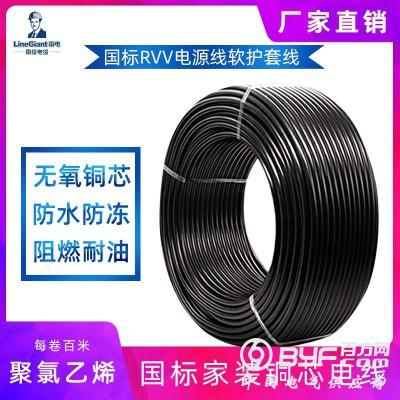額定RVV300/500V 聚氯乙烯絕緣家裝阻燃軟線