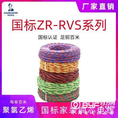 阻燃聚氯乙烯絕緣絞型軟電線 ZR-RVS 家裝電線 國標銅芯