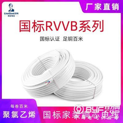 正品阻燃 ZR-RVVB 絕緣扁形護套軟電纜 家裝電線