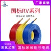 广东电缆厂阻燃RV电线国标铜芯聚氯乙烯绝缘软家用 电缆