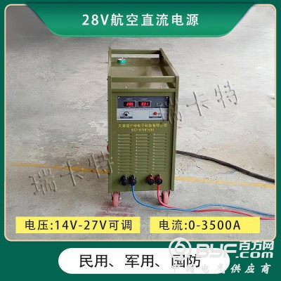 28V直線加電電源-飛機直流電源-航空設備-瑞卡特