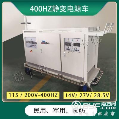 廠家供貨400hz/115v飛機中頻地面電源-航空設備瑞卡特
