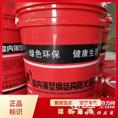 河南鋼結構防火涂料廠 隆泰鑫博生產室內薄型鋼結構防火涂料
