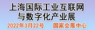 2022年第三十六届中国国际五金博览会暨国际工业互联网与数字化产业展览会