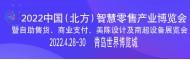 2022中国(北方)智慧零售产业博览会(CISRE)暨自助售货、商业支付、美陈设计及商超设备展览会