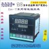 上海托克TE-T72PV固态继电器数显温控表